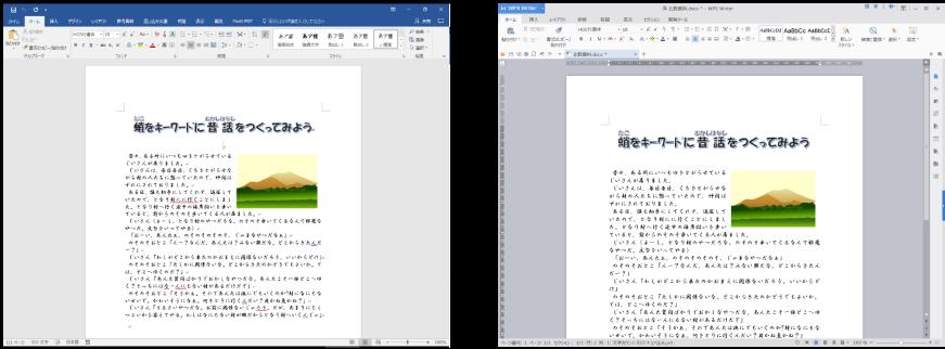 ファイル比較