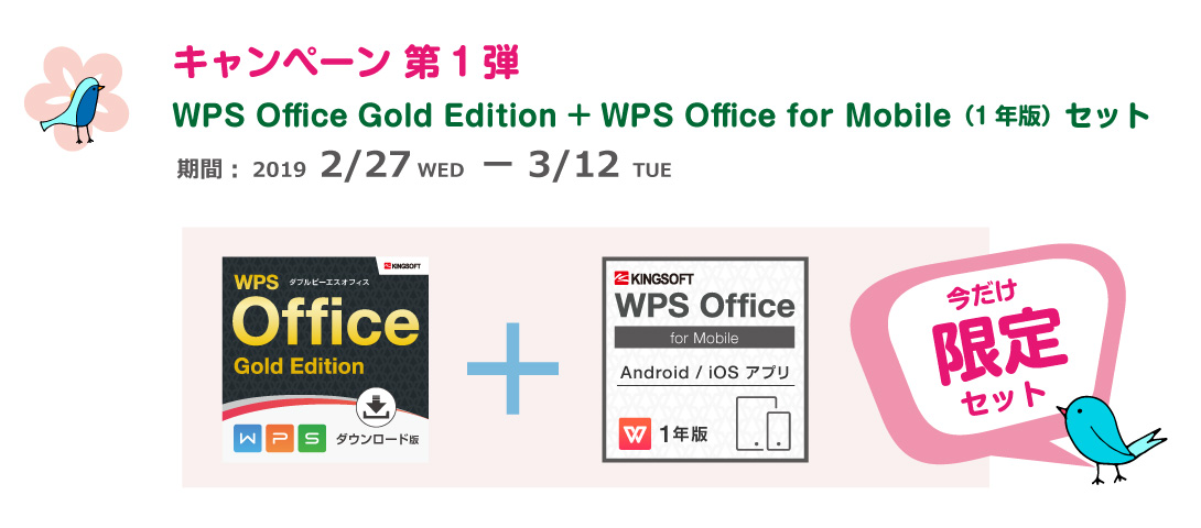 WPS Office Gold Edition+WPS Office for Mobileセット