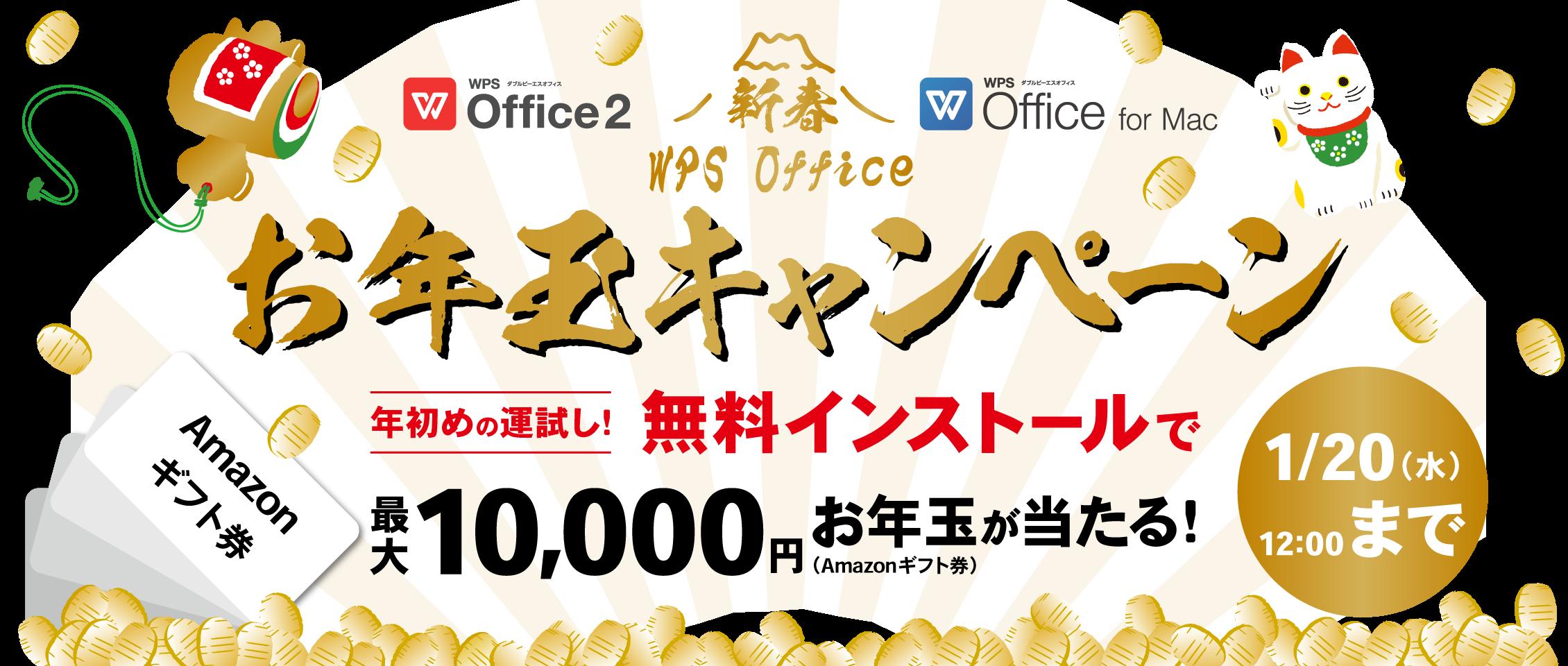 WPS Office インストールキャンペーン