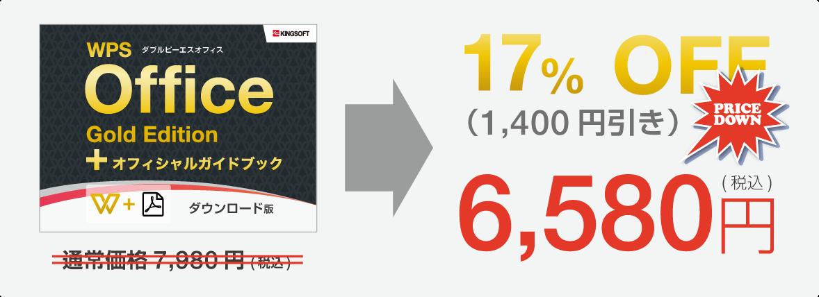 WPS Office Gold Edition 【ダウンロード版】+ガイドブック(PDF版)セール