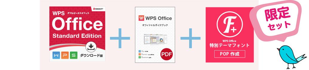 WPS Office Standard Edition+オフィシャルガイドブック(PDF版)&特別テーマフォント(POP作成)