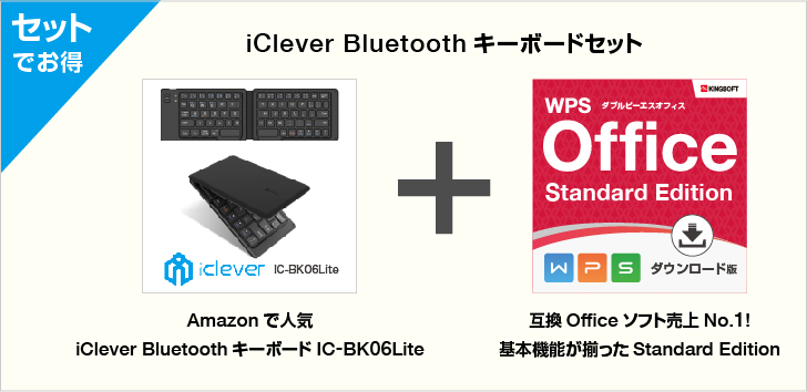 iClever Bluetoothキーボード シルバー IC-BK03+WPS Office Standard Edition ダウンロード版