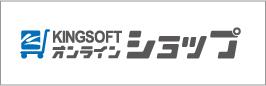 KINGSOFT Online Shop
