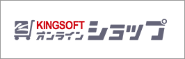 KINGSOFT Online Shop