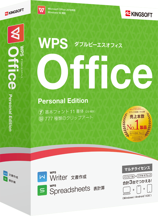 WPS Personal