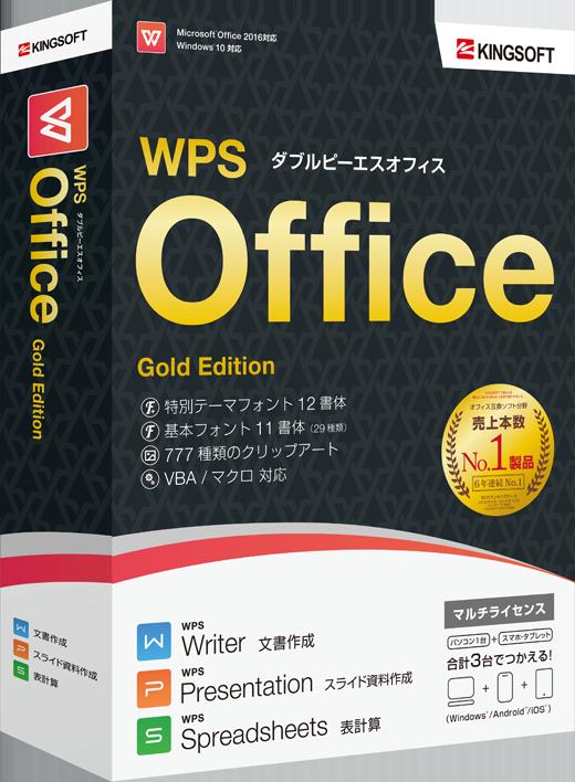 WPS Gold