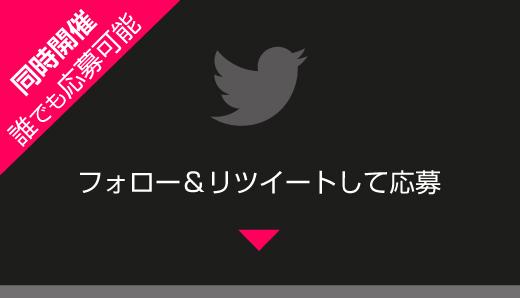 WPS Office Twitterフォローリツイートキャンペーン