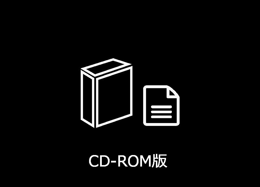 CD-ROM版