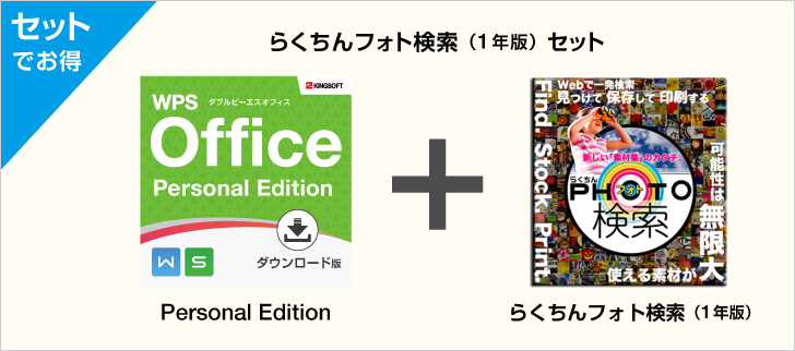 WPS Office Personal Edition ダウンロード版+らくちんフォト検索(1年版)