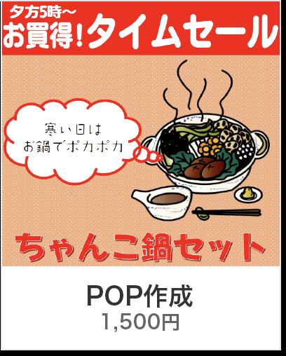 POP制作