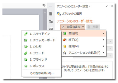 wps presentation スライド資料作成 キングソフトのオフィスソフト