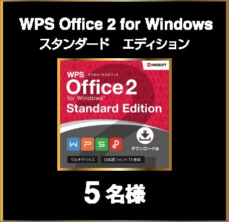 WPS Office 2 Standard