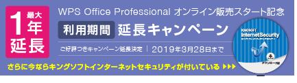 WPS Office Professional 利用期間延長キャンペーン