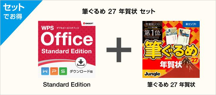WPS Office Standard Edition ダウンロード版+筆ぐるめ 27 年賀状