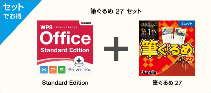 WPS Office Standard Edition ダウンロード版+筆ぐるめ 27