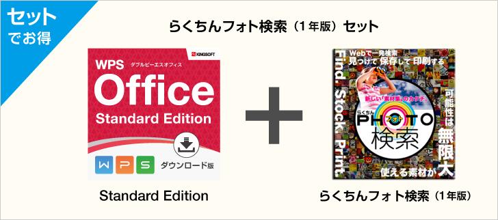 WPS Office Standard Edition ダウンロード版+らくちんフォト検索(1年版)