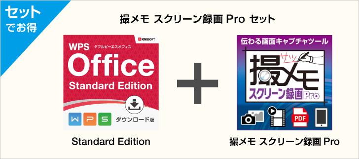WPS Office Standard Edition ダウンロード版+撮メモ スクリーン録画Pro