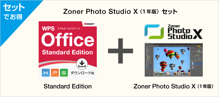 WPS Office Standard Edition ダウンロード版+Zoner Photo Studio X 1年ダウンロード版