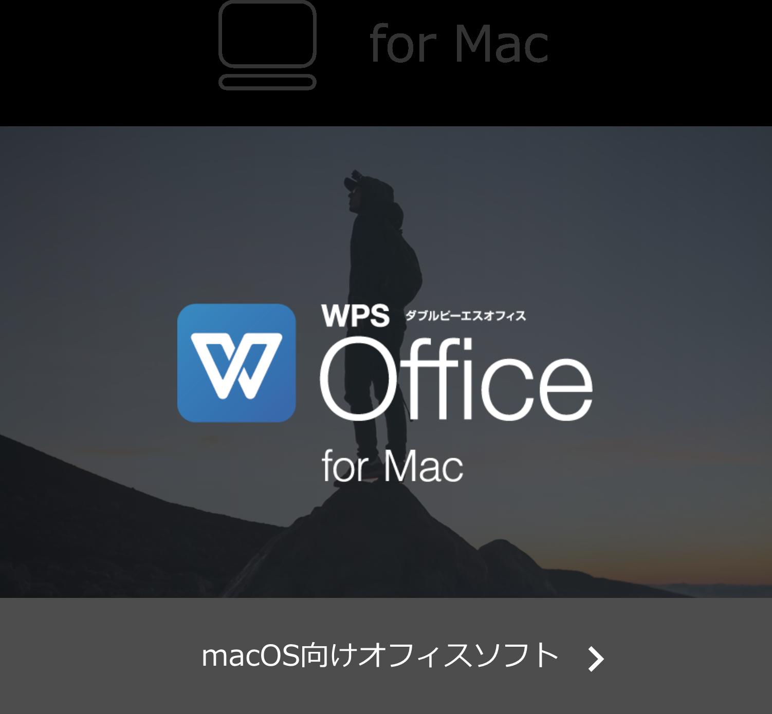 パソコン向けオフィスソフト