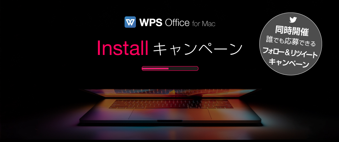 WPS Office for Macインストールキャンペーン