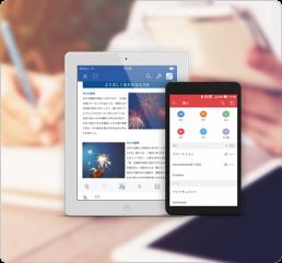 スマートフォン&タブレット向けオフィスソフト