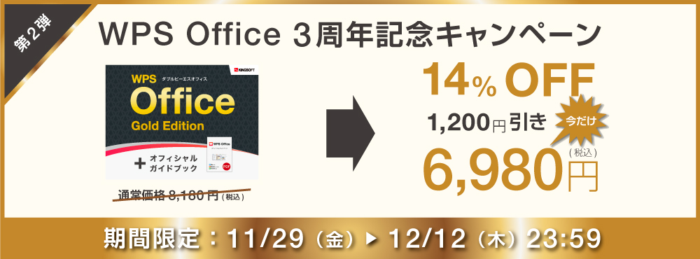 WPS Office Gold Edition+オフィシャルガイドブック(PDF版)