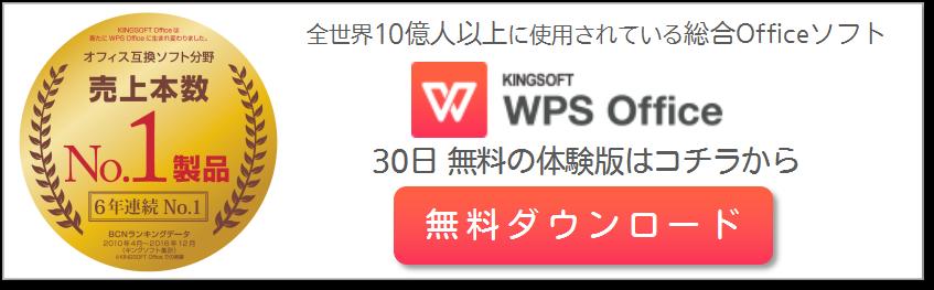 キングソフトWPS Office体験版ダウンロード