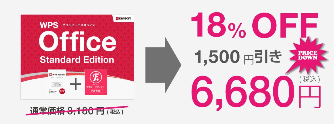 18%OFF6,680円