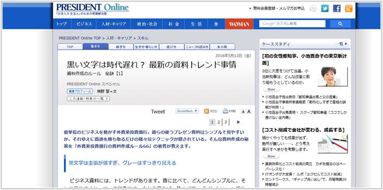 wps_news_01_02