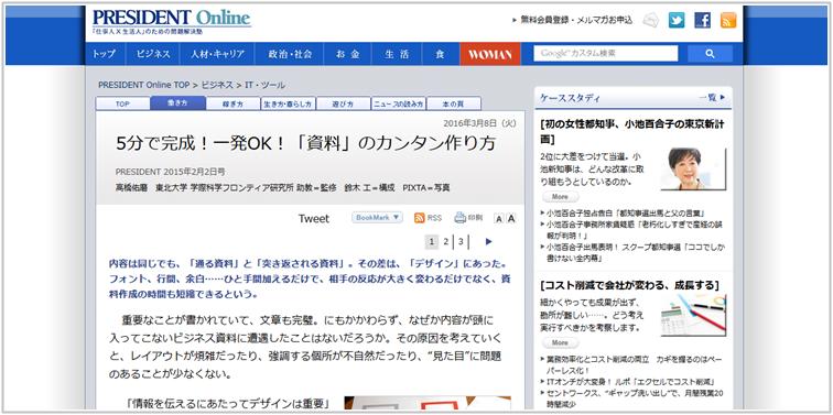 wps_news_01_04