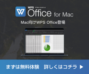キングソフト WPS Office for Mac