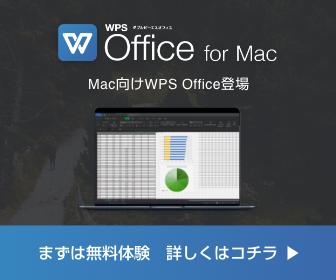 キングソフト WPS Office for Mac