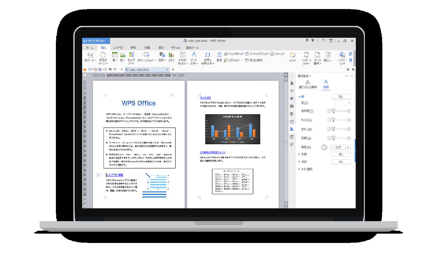 wps writer 文書作成 キングソフトのオフィスソフトwps office wps