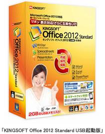 キングソフト、独自のリボンインターフェースを採用した 総合オフィスソフト「KINGSOFT Office 2012 St
