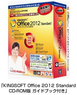キングソフト、無償のオフィシャルガイドブック付きパッケージ 「KINGSOFT Office 2012」を5,000本限