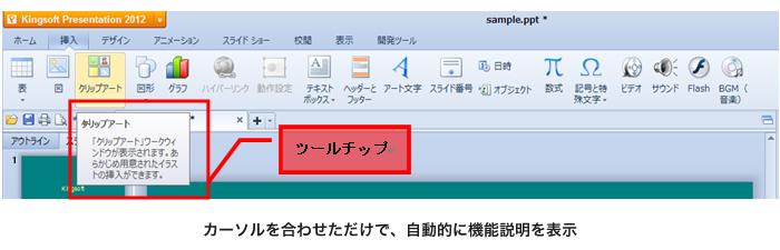 キングソフト、総合オフィスソフト「KINGSOFT Office 2012 Standard」のバージョンアップを実施 各アイコンにツールチップ追加!クイックメニューのカスタムも可能! -分かりやすいユーザーインターフェースでより快適に-