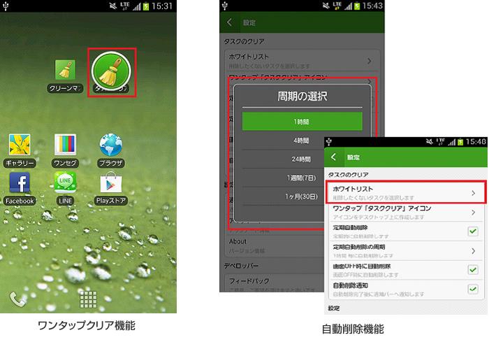 キングソフトのAndroidアプリ人気第1位! 「KINGSOFTクリーンマスター」が最新機能を追加しバージョンアップ!