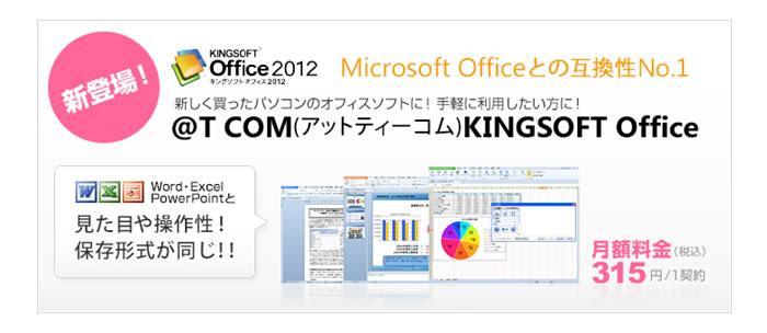 WindowsでもAndroidでも利用できる!! 「@T COM(アットティーコム)KINGSOFT Office」