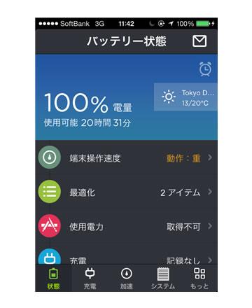 キングソフト、100ヶ国以上のカテゴリーランキングで1位を獲得の、 高機能バッテリー節約アプリ「Battery Save