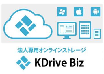 キングソフト、法人向けストレージサービスの『KDrive for Business』を 大幅リニューアルした『KDriv