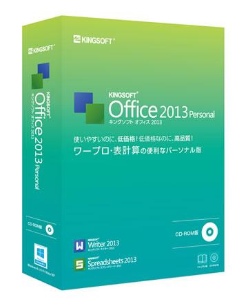 キングソフト、互換オフィスソフトの決定版『KINGSOFT Office』の新パッケージ 『KINGSOFT Office 2013 Personal』を限定6000本で販売開始! -ワープロソフト「Writer」と表計算ソフト「Spreadsheets」をセットにしたお得な特別版!-