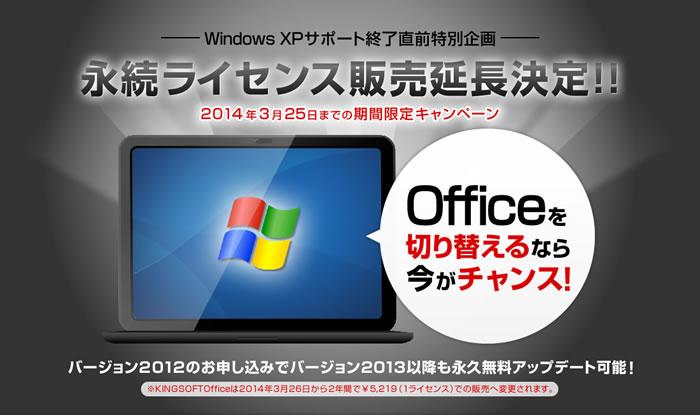 キングソフト、法人向け 高品質互換オフィスソフト『KINGSOFT Office2012』 3月25日までの期間限定で永