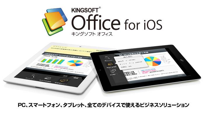キングソフト、オフィスソフトランキング1位のノウハウを活かした 完全無料のiOS向けオフィスアプリ『KINGSOFT O