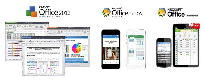 キングソフト、No.1互換オフィスソフト「KINGSOFT Office」をマルチライセンス対応へ -1種類のシリアル番