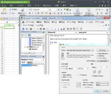 『KINGSOFT Office2013』が最新バージョンを公開 -ビジネスで利用される汎用的なVBA用のAPIの追加な