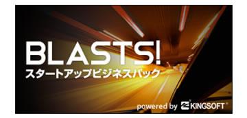キングソフト、「Blasts!-スタートアップビジネスパック-」をリリース -新興ベンチャーを対象に、無料でオフィスソフ