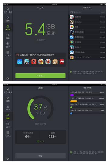 キングソフト、iPad版 高機能バッテリー節約アプリ「Battery Saver HD」をリリース -無料ユーリティティ
