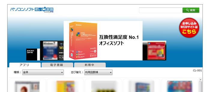 総額約42万円のソフトと電子書籍が使い放題のサービス 「パソコンソフト使い放題powered by OPTiM」へキング