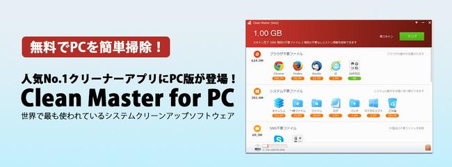 2億人以上に愛用されるアンドロイドクリーナーアプリ「Clean Master」のPC版、 「Clean Master f