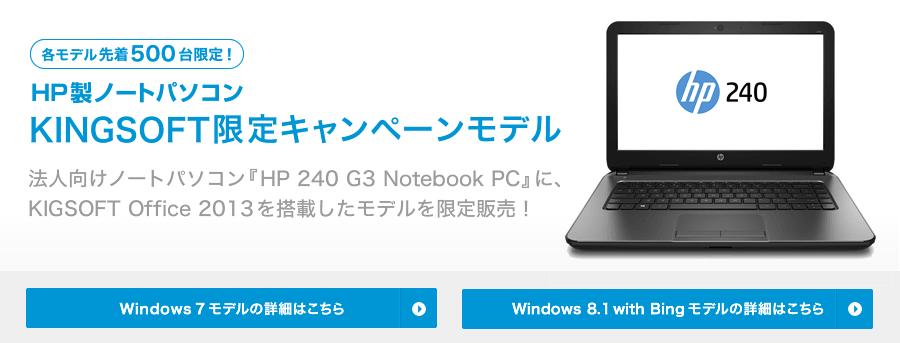 キングソフト、HP製 法人向けノートパソコンにKINGSOFT Office 2013を搭載した。【KINGSOFT限定